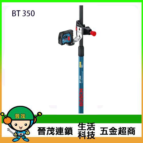 伸縮桿 BT 350