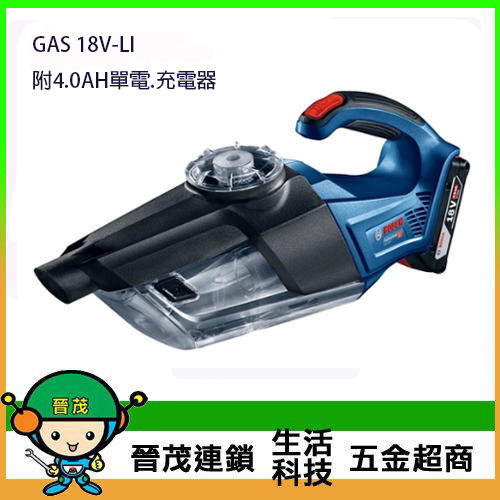 18V鋰電真空吸塵器 GAS18V-1 (附4.0AH單電.快充的充電器 )
