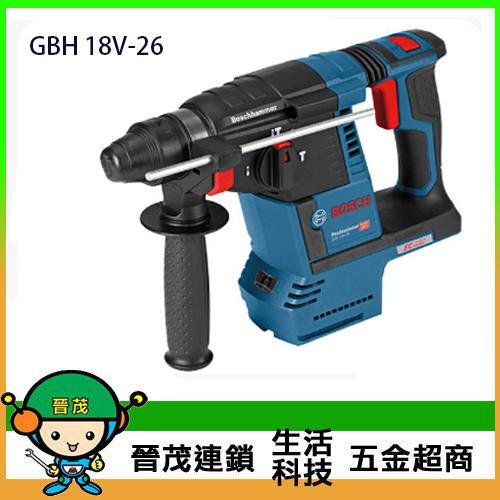 18V鋰電無刷四溝免出力鎚鑽 GBH 18V-26(雙4.0AH)