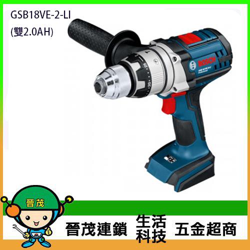 18V鋰電震動電鑽/起子機 GSB18VE-2-LI(雙2.0AH)