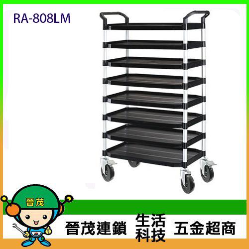 RA-808LM 黑色大型八層推車